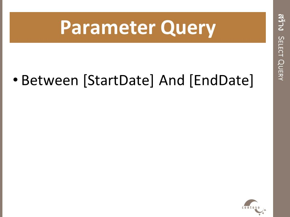 Parameter Query สร้าง Select Query Between [StartDate] And [EndDate]